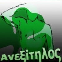 Ανεξίτηλος Ομόνοια Omonoia Fans Site