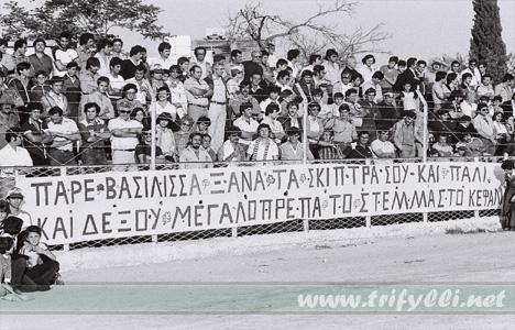 omonoia salamina 1981