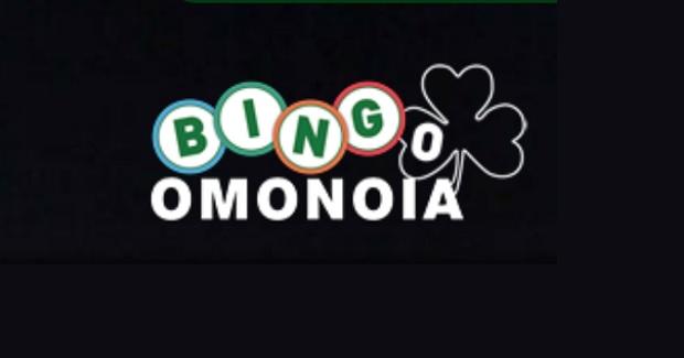 bingo omonoia