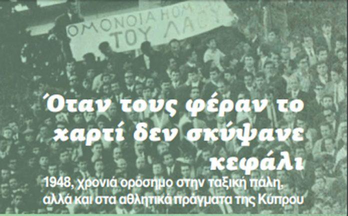 ekdilosi-gia-ta-70xrona1948